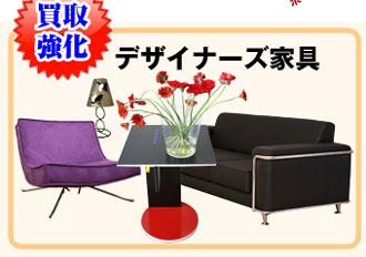 デザイナーズ家具買取強化中買取